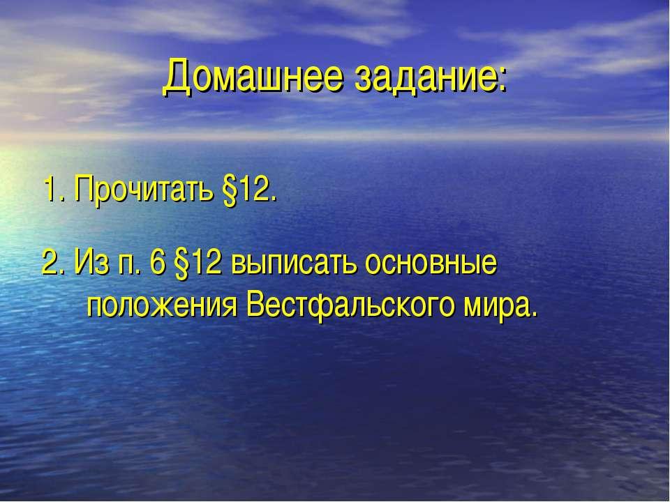 Домашнее задание: 1. Прочитать §12. 2. Из п. 6 §12 выписать основные положени...