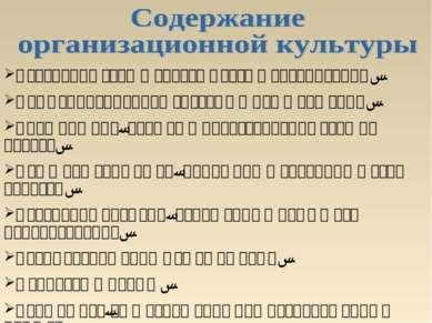 Осознание себя и своего места в организации. Коммуникационная система и язык ...