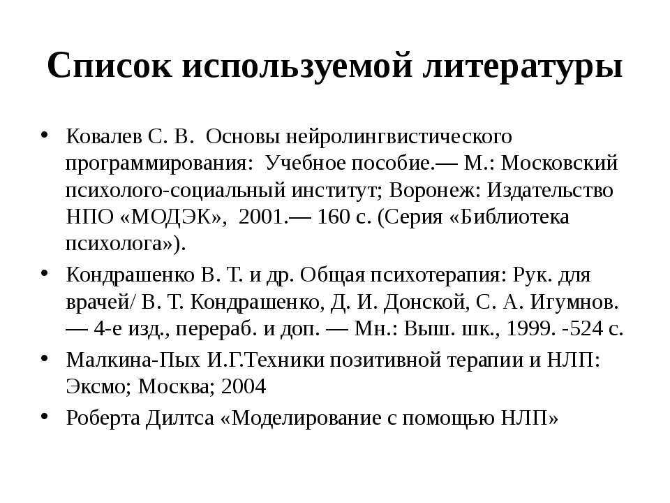 Список используемой литературы Ковалев С. В. Основы нейролингвистического про...