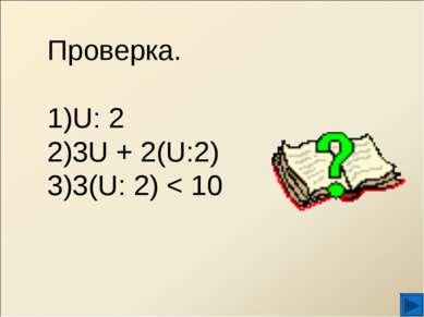 Проверка. U: 2 3U + 2(U:2) 3(U: 2) < 10