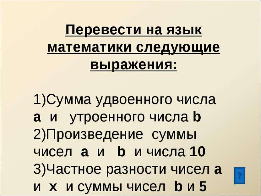 Перевести на язык математики следующие выражения: Сумма удвоенного числа а и ...