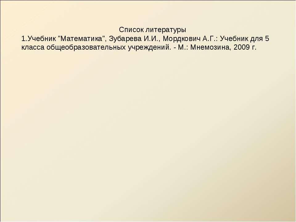 """Список литературы Учебник """"Математика"""", Зубарева И.И., Мордкович А.Г.: Учебни..."""