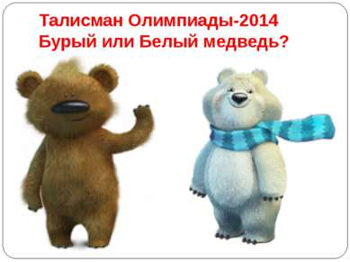 Талисман Олимпиады-2014 Бурый или Белый медведь?