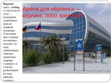 Арена для кёрлинга— кёрлинг, 3000 зрителей. Кёрлинг (англ. curling, от англо...