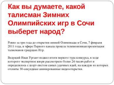 Как вы думаете, какой талисман Зимних Олимпийских игр в Сочи выберет народ? Р...
