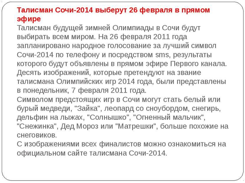 Талисман Сочи-2014 выберут 26 февраля в прямом эфире Талисман будущей зимней ...
