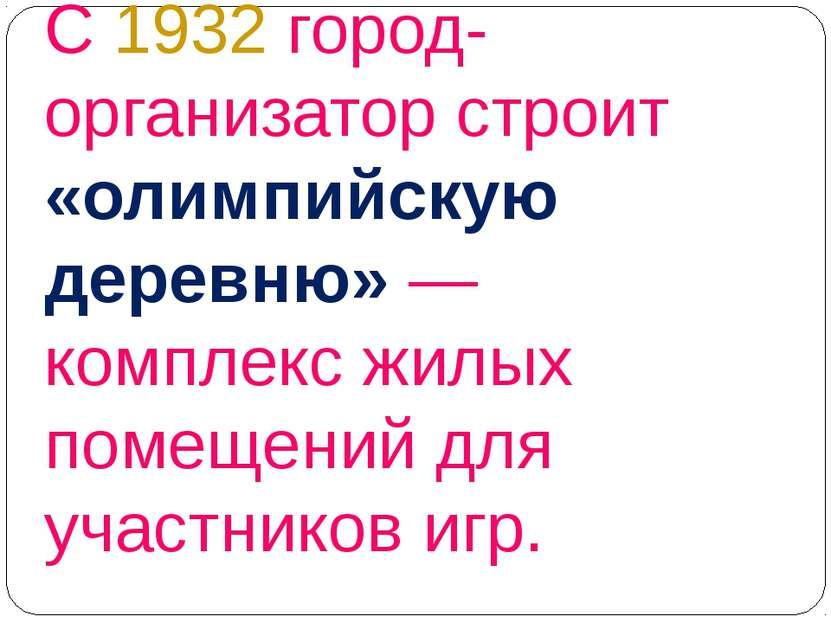 С 1932 город-организатор строит «олимпийскую деревню»— комплекс жилых помеще...