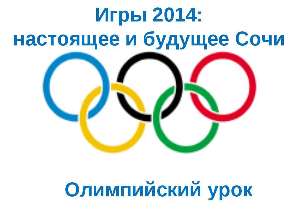 Олимпийский урок Игры 2014: настоящее и будущее Сочи