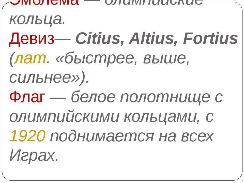 Эмблема— олимпийские кольца. Девиз— Citius, Altius, Fortius (лат. «быстрее, ...