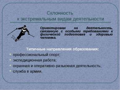 Склонность к экстремальным видам деятельности Ориентирован на деятельность, с...