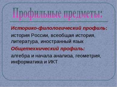 Историко-филологический профиль: история России, всеобщая история, литература...