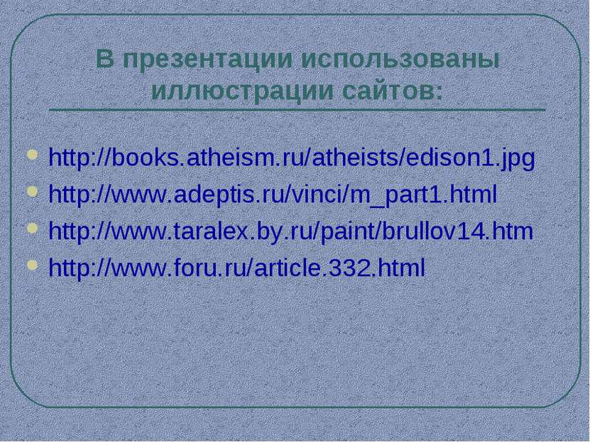 В презентации использованы иллюстрации сайтов: http://books.atheism.ru/atheis...