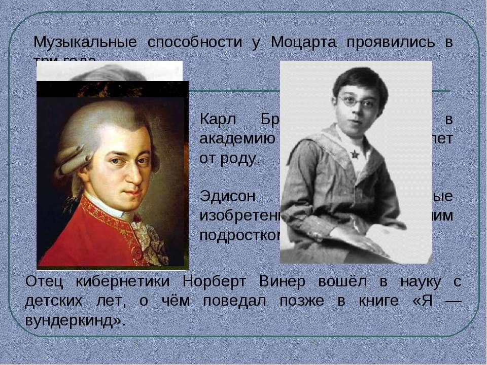 Музыкальные способности у Моцарта проявились в три года. Карл Брюллов поступи...