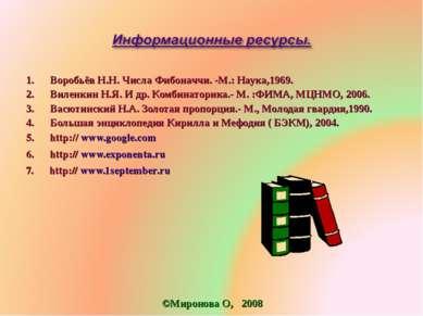 1. Воробьёв Н.Н. Числа Фибоначчи. -М.: Наука,1969. 2. Виленкин Н.Я. И др. Ком...