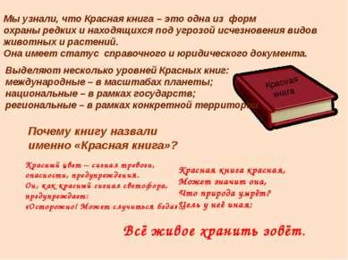 Красная книга Мы узнали, что Красная книга – это одна из форм охраны редких и...