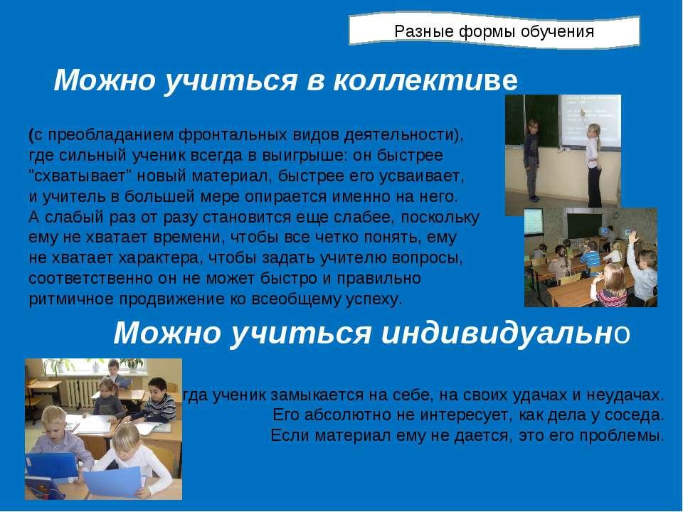 Можно учиться в коллективе Можно учиться индивидуально Тогда ученик замыкаетс...
