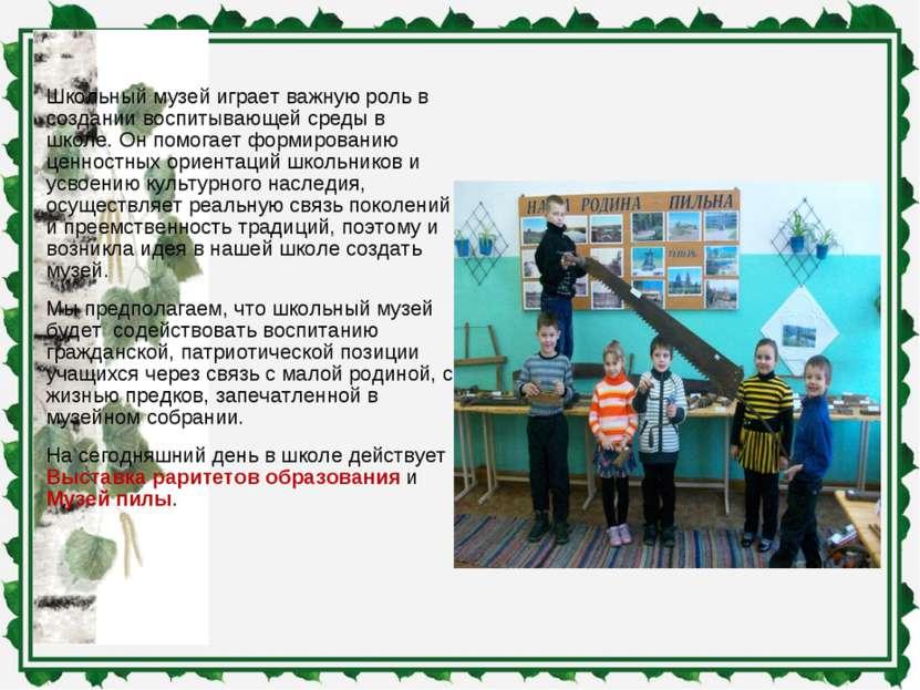Школьный музей играет важную роль в создании воспитывающей среды в школе. Он ...