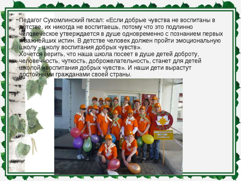 Педагог Сухомлинский писал: «Если добрые чувства не воспитаны в детстве, их н...