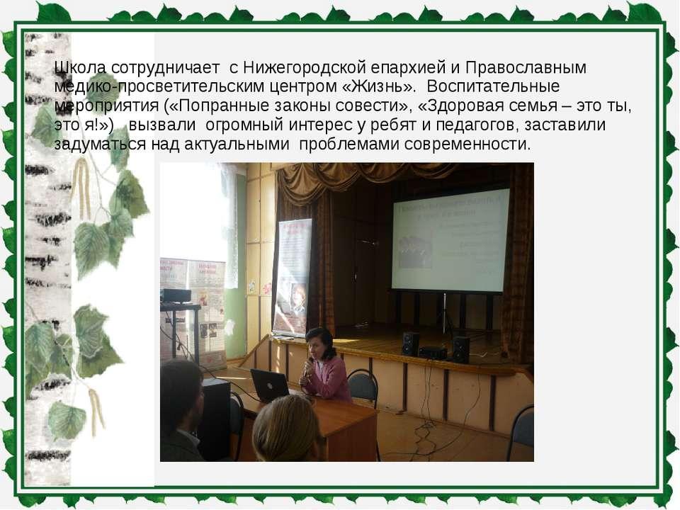 Школа сотрудничает с Нижегородской епархией и Православным медико-просветител...