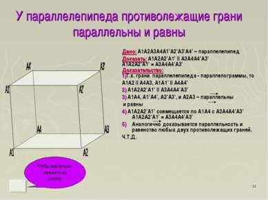 * У параллелепипеда противолежащие грани параллельны и равны Дано: A1A2A3A4A1...