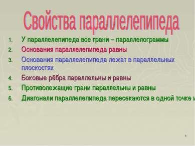 * У параллелепипеда все грани – параллелограммы Основания параллелепипеда рав...