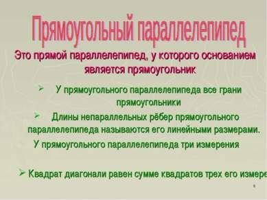 * Это прямой параллелепипед, у которого основанием является прямоугольник У п...