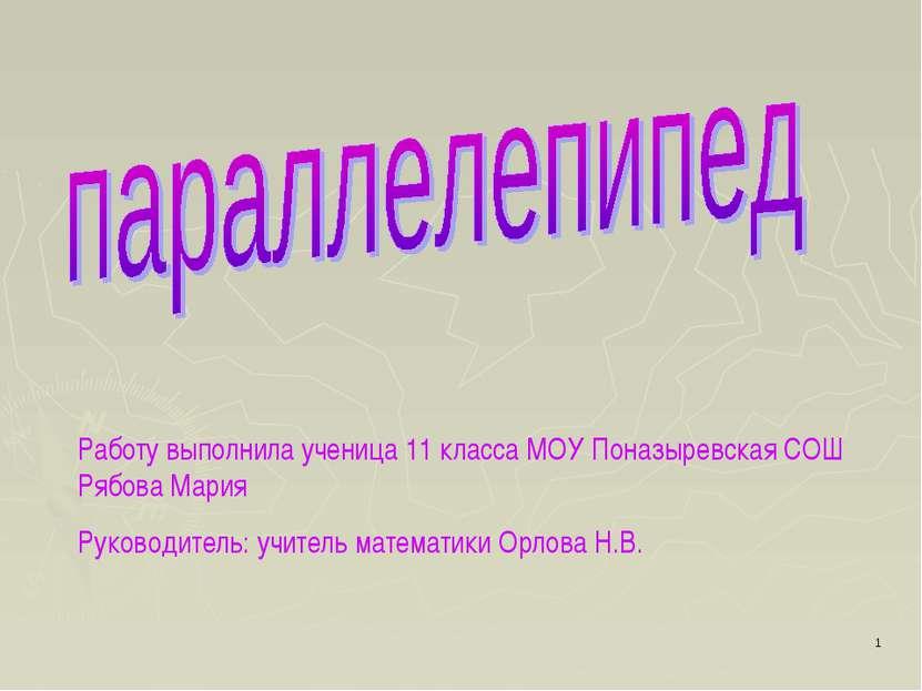 * Работу выполнила ученица 11 класса МОУ Поназыревская СОШ Рябова Мария Руков...