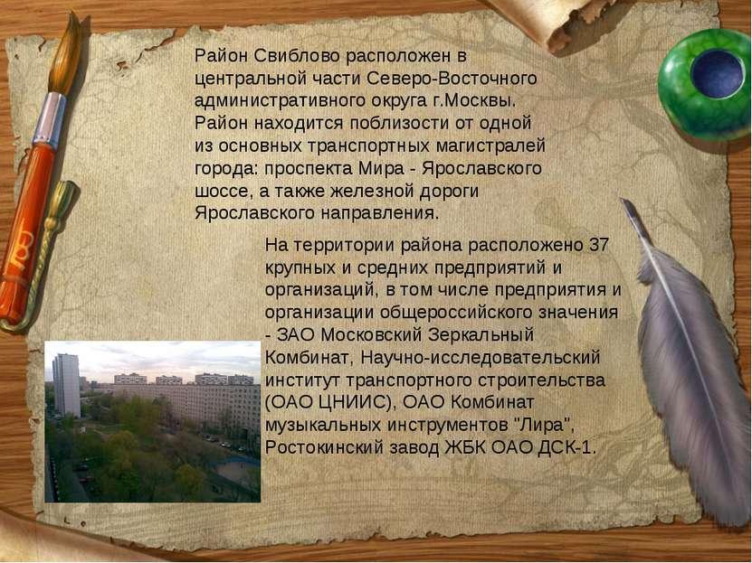 Район Свиблово расположен в центральной части Северо-Восточного административ...