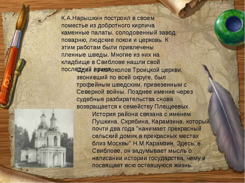 К.А.Нарышкин построил в своем поместье из добротного кирпича каменные палаты,...