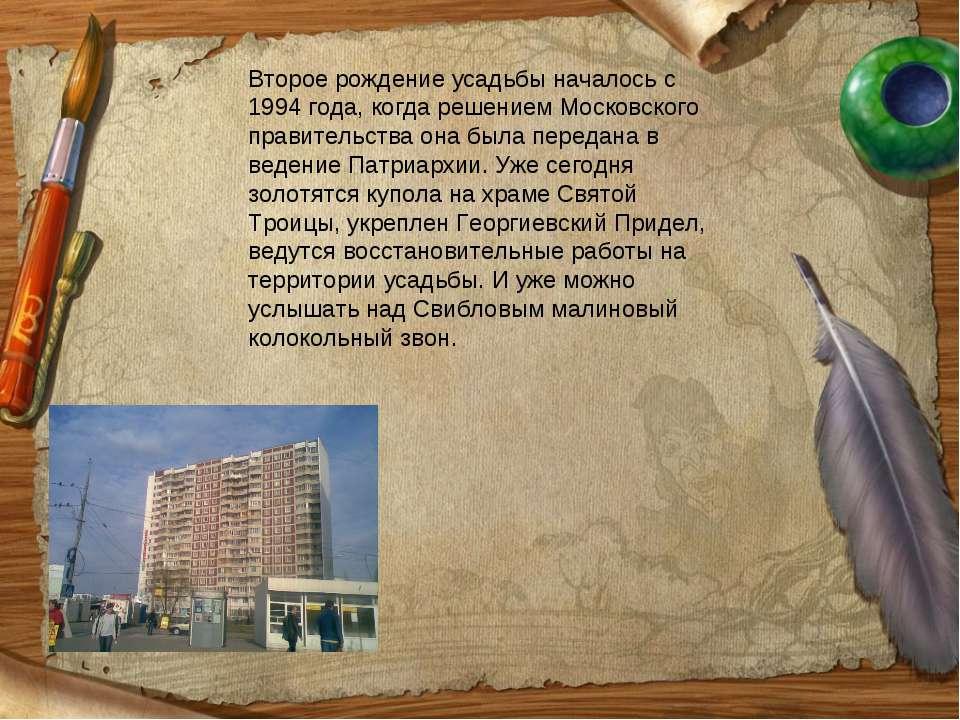 Второе рождение усадьбы началось с 1994 года, когда решением Московского прав...