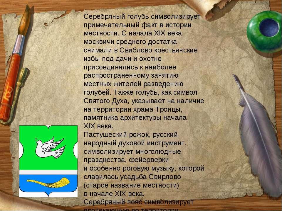 Серебряный голубь символизирует примечательный факт вистории местности. Сна...