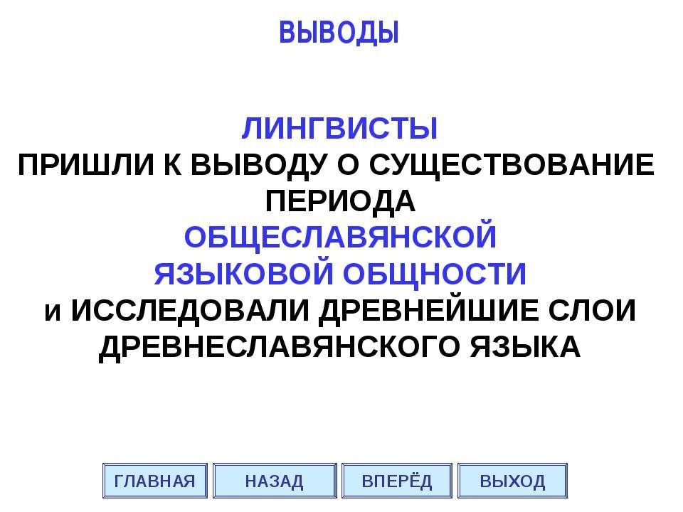 ЛИНГВИСТЫ ПРИШЛИ К ВЫВОДУ О СУЩЕСТВОВАНИЕ ПЕРИОДА ОБЩЕСЛАВЯНСКОЙ ЯЗЫКОВОЙ ОБЩ...