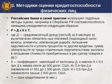 Российские банки в своей практике используют подобные методы оценки, например...