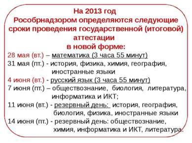 На 2013 год Рособрнадзором определяются следующие сроки проведения государств...