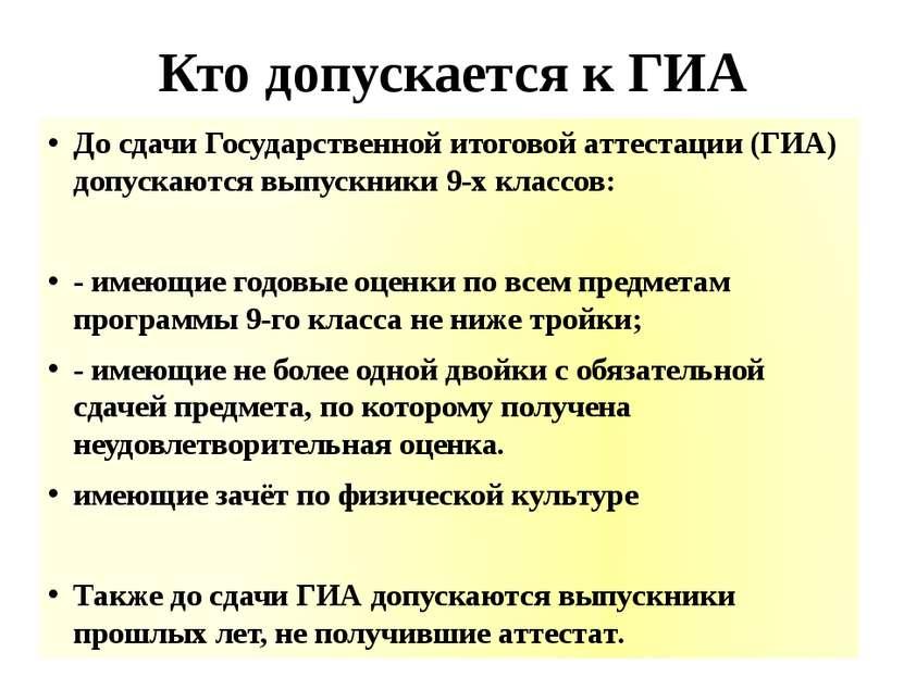 Кто допускается к ГИА До сдачи Государственной итоговой аттестации (ГИА) допу...