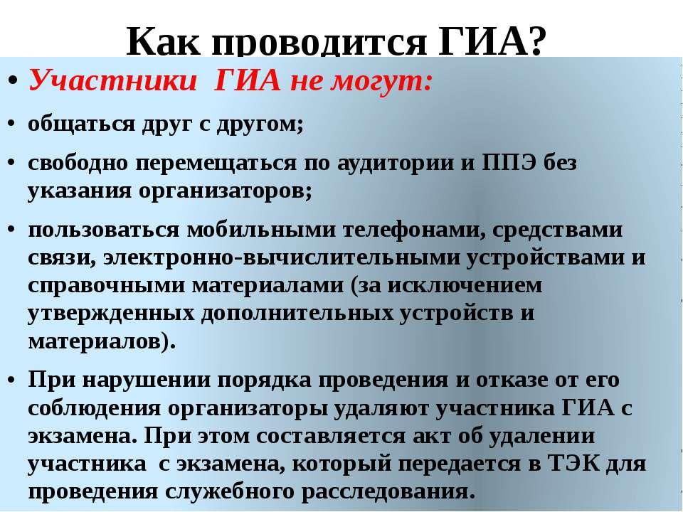 Как проводится ГИА? Участники ГИА не могут: общаться друг с другом; свободно ...