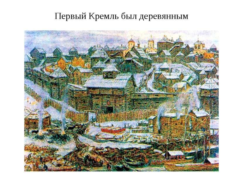 Первый Кремль был деревянным