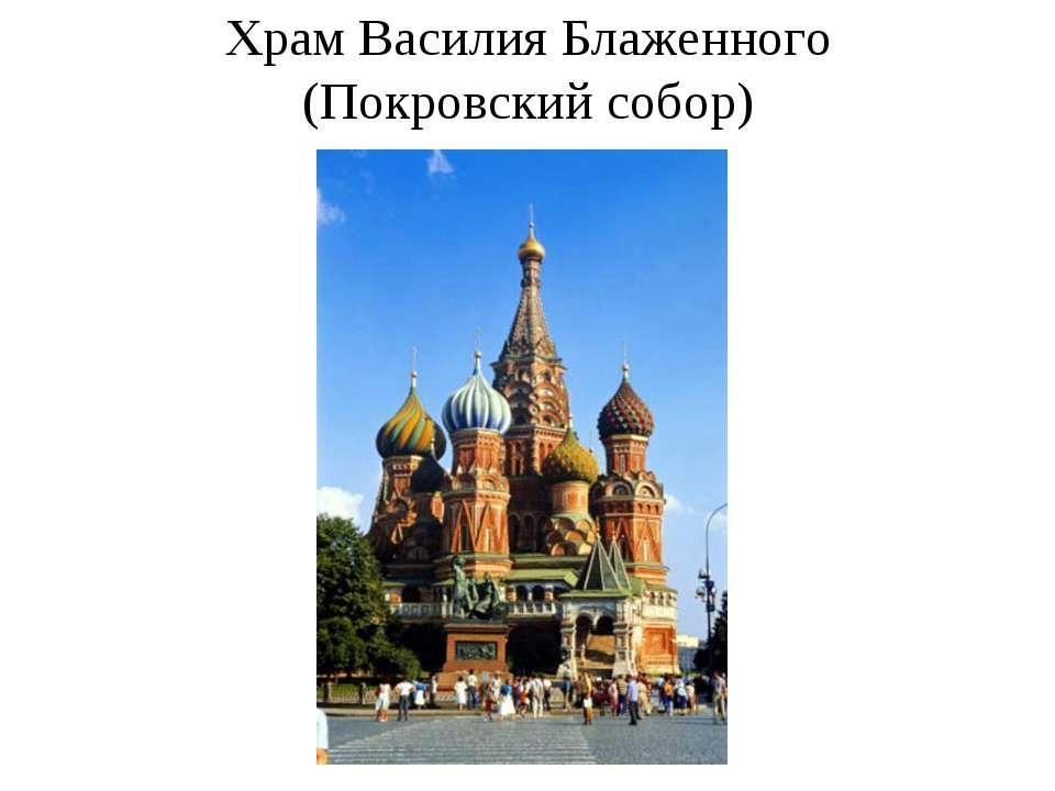 Храм Василия Блаженного (Покровский собор)