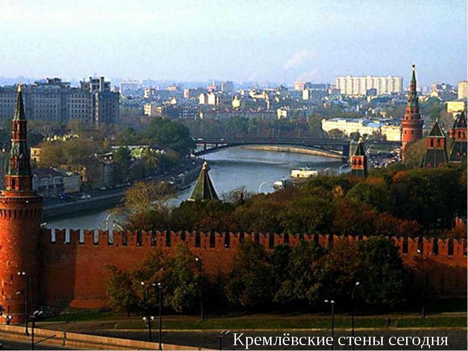 Кремлёвские стены сегодня