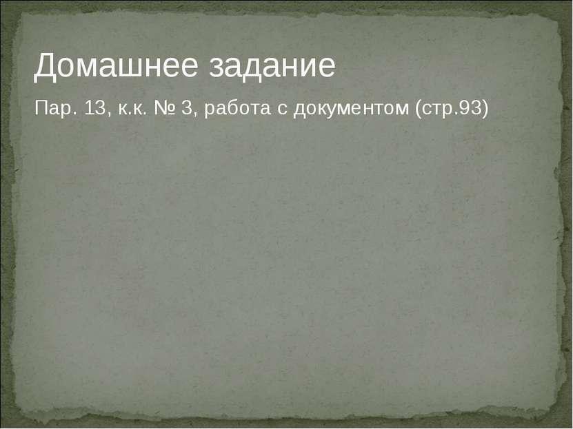 Домашнее задание Пар. 13, к.к. № 3, работа с документом (стр.93)