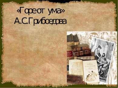 «Горе от ума» А.С.Грибоедова
