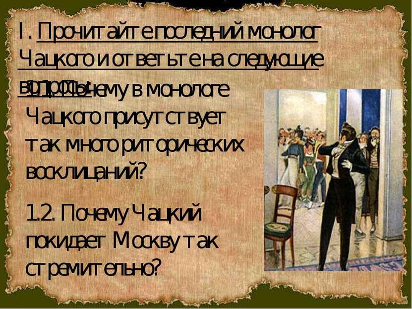 1.1. Почему в монологе Чацкого присутствует так много риторических восклицани...