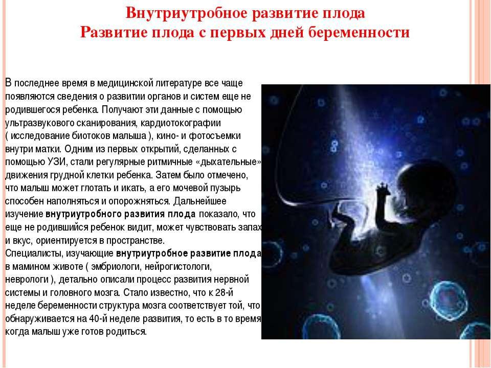 Внутриутробное развитие плода Развитие плода с первых дней беременности В пос...