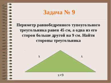Задача № 9 Периметр равнобедренного тупоугольного треугольника равен 45 см, а...