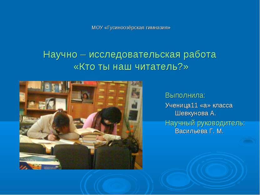 МОУ «Гусиноозёрская гимназия» Научно – исследовательская работа «Кто ты наш ч...