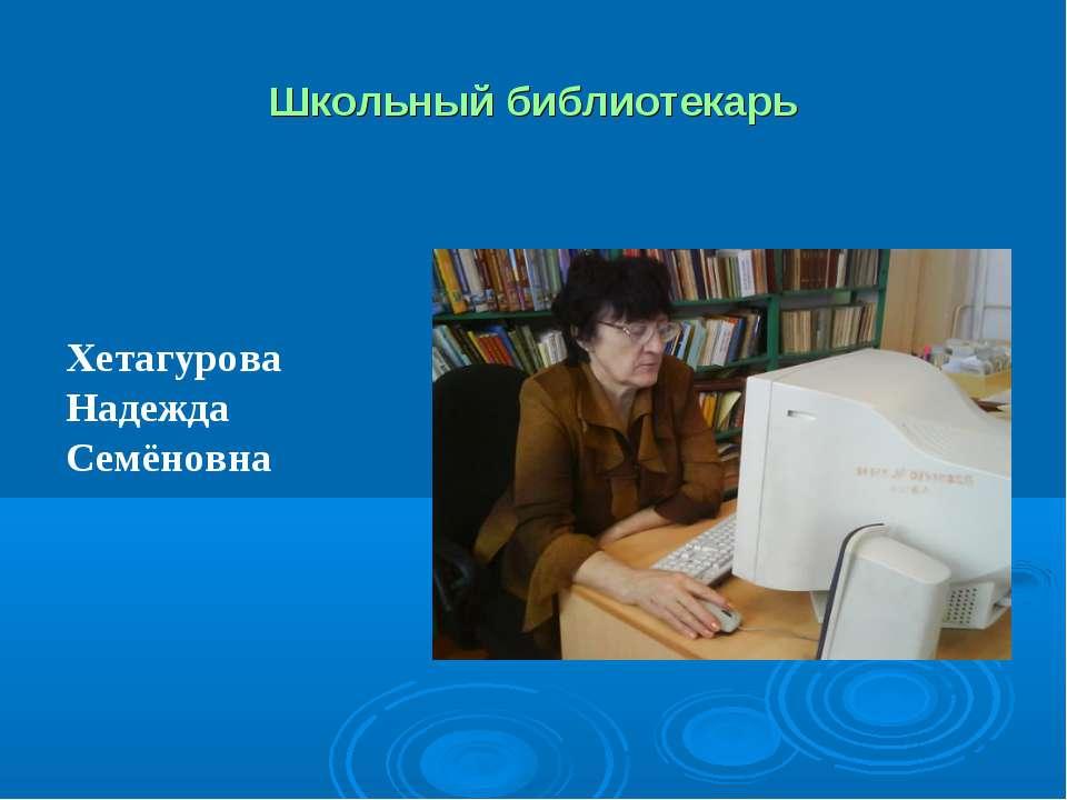 Школьный библиотекарь Хетагурова Надежда Семёновна