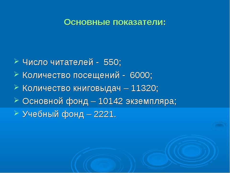 Основные показатели: Число читателей - 550; Количество посещений - 6000; Коли...