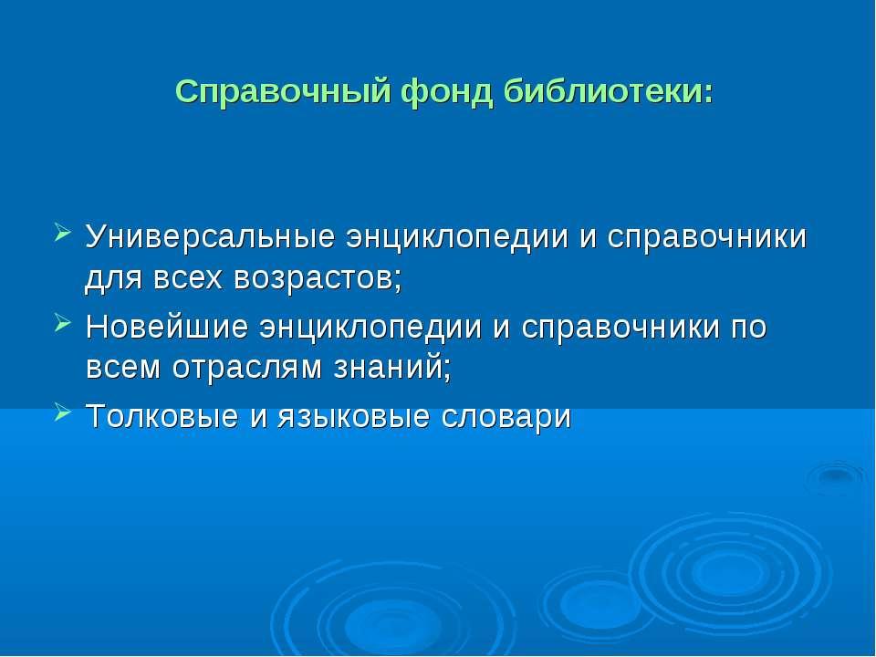 Справочный фонд библиотеки: Универсальные энциклопедии и справочники для всех...