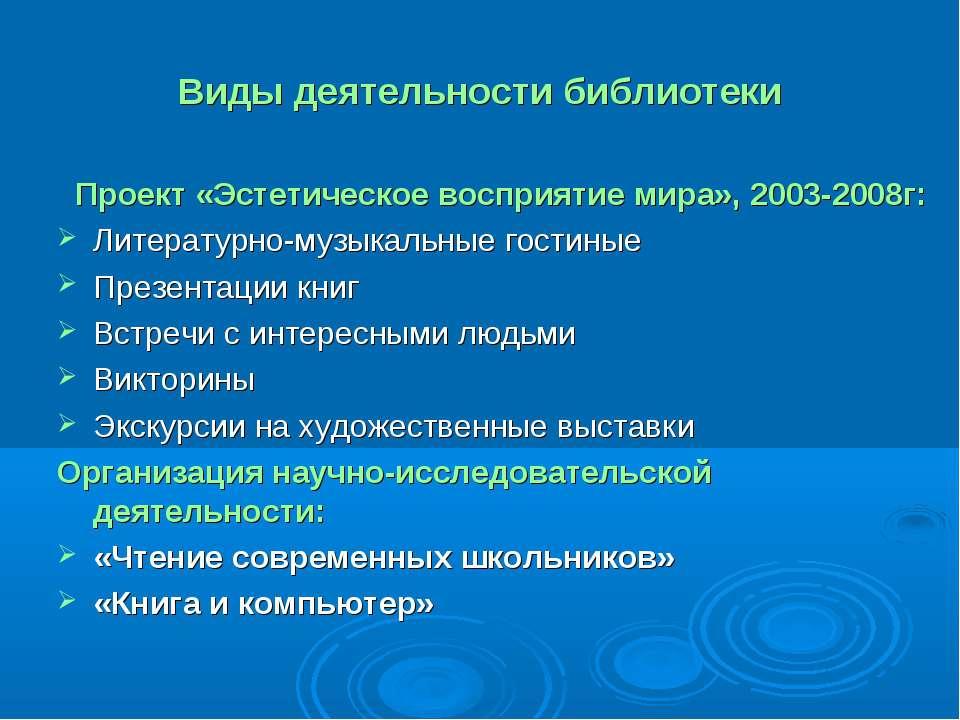 Виды деятельности библиотеки Проект «Эстетическое восприятие мира», 2003-2008...