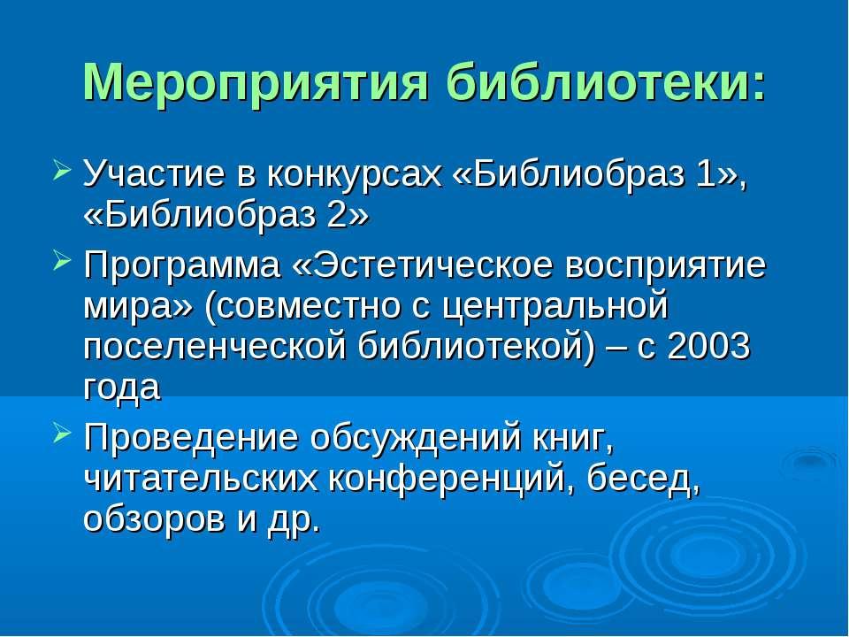 Мероприятия библиотеки: Участие в конкурсах «Библиобраз 1», «Библиобраз 2» Пр...